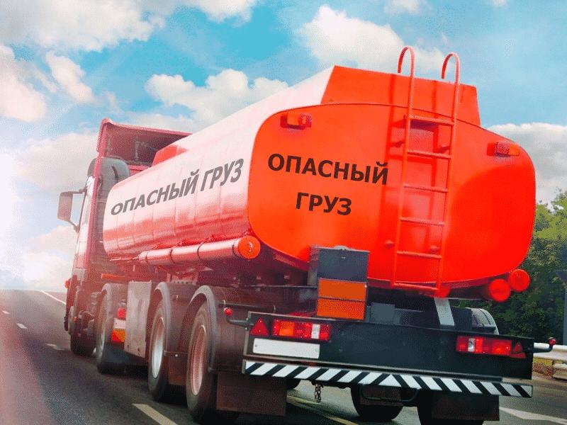 Перевозки опасных грузов автотранспортом