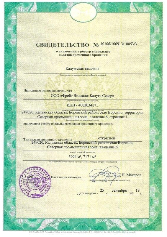 Таможенное оформление ж/д станции в Ворсино (т/п Обнинский)