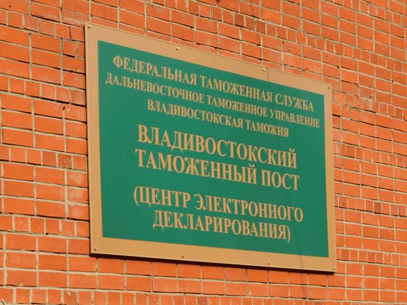 Таможенное оформление Владивостокский ЦЭД