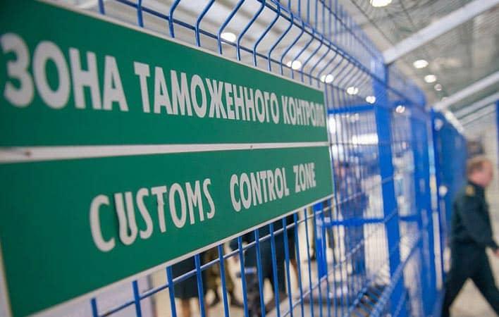 надпись на заборе зона таможенного контроля